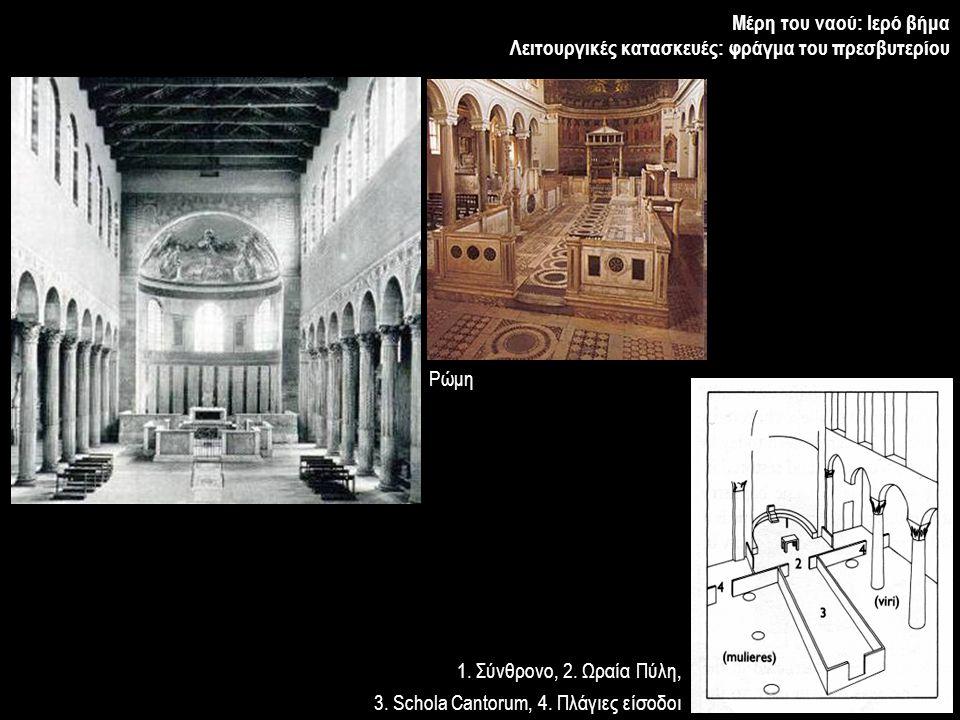 1. Σύνθρονο, 2. Ωραία Πύλη, 3. Schola Cantorum, 4. Πλάγιες είσοδοι Ρώμη Μέρη του ναού: Ιερό βήμα Λειτουργικές κατασκευές: φράγμα του πρεσβυτερίου