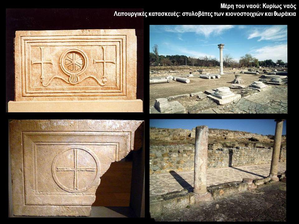 Μέρη του ναού: Κυρίως ναός Λειτουργικές κατασκευές: στυλοβάτες των κιονοστοιχιών και θωράκια