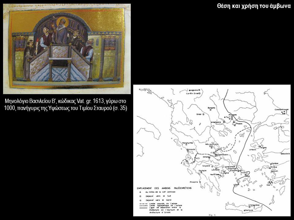 Μηνολόγιο Βασιλείου Β', κώδικας Vat. gr. 1613, γύρω στο 1000, πανήγυρις της Υψώσεως του Τιμίου Σταυρού (σ. 35) Θέση και χρήση του άμβωνα