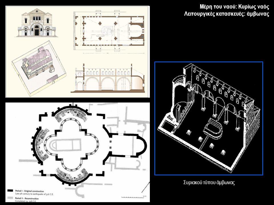 Συριακού τύπου άμβωνας Μέρη του ναού: Κυρίως ναός Λειτουργικές κατασκευές: άμβωνας