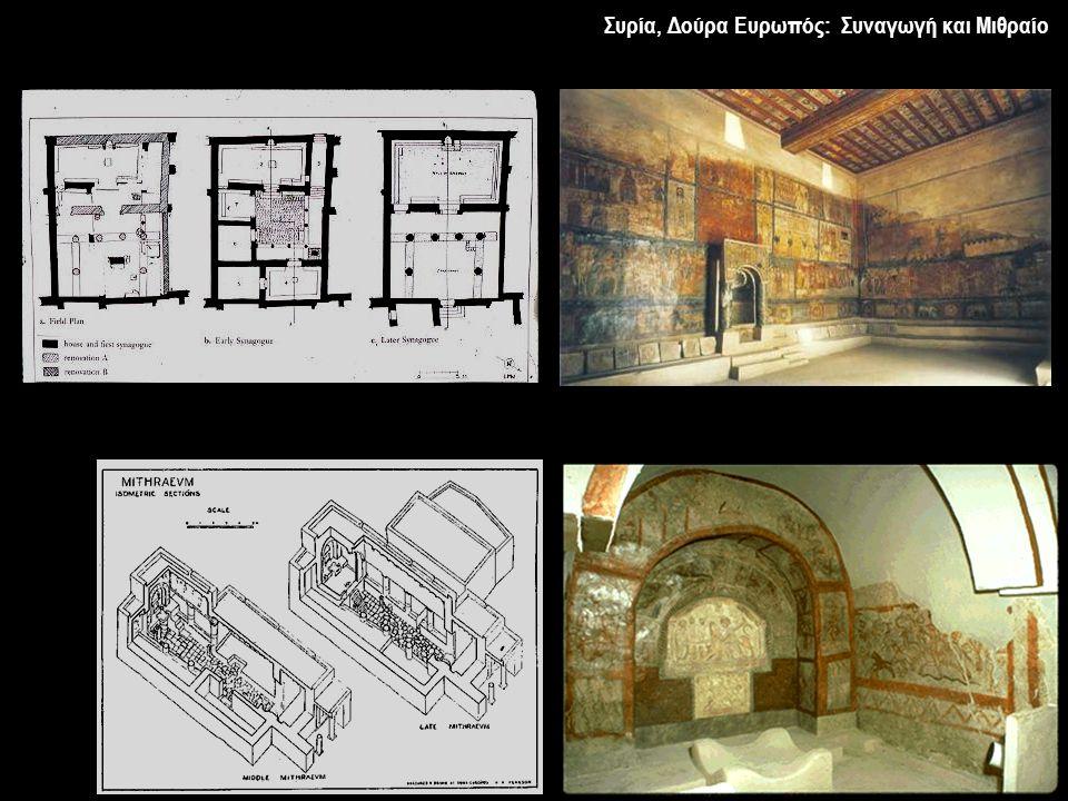 Συρία, Δούρα Ευρωπός: Συναγωγή και Μιθραίο