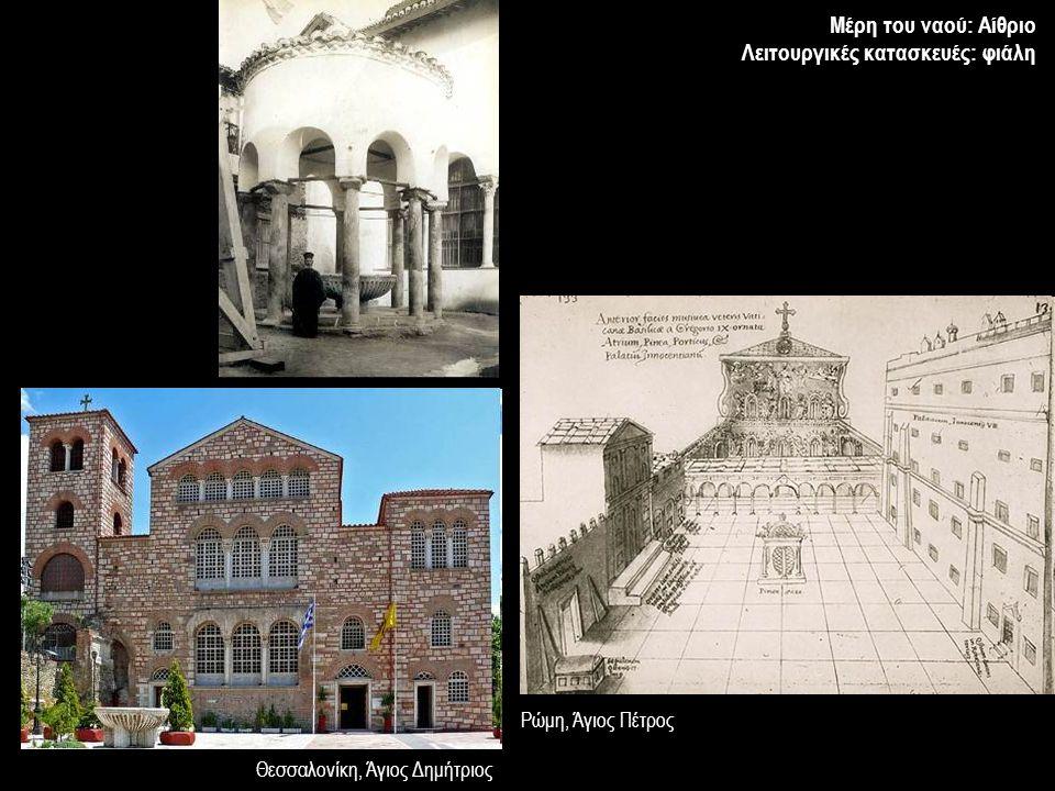 Θεσσαλονίκη, Άγιος Δημήτριος Ρώμη, Άγιος Πέτρος Μέρη του ναού: Αίθριο Λειτουργικές κατασκευές: φιάλη