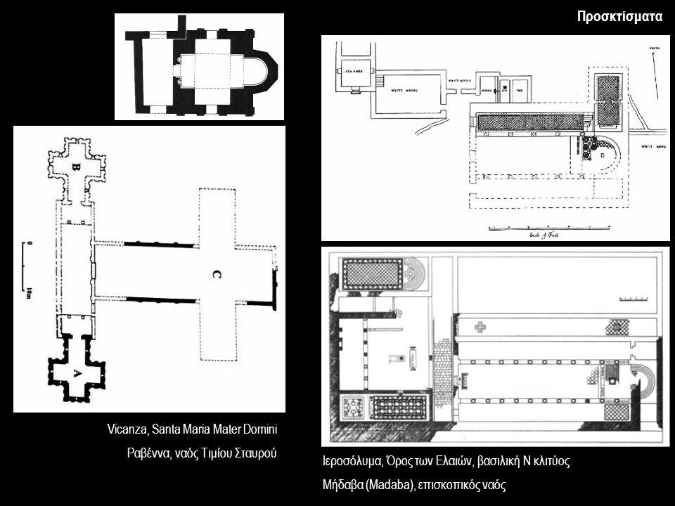 Προσκτίσματα Vicanza, Santa Maria Mater Domini Ραβέννα, ναός Τιμίου Σταυρού Ιεροσόλυμα, Όρος των Ελαιών, βασιλική Ν κλιτύος Μήδαβα (Madaba), επισκοπικ