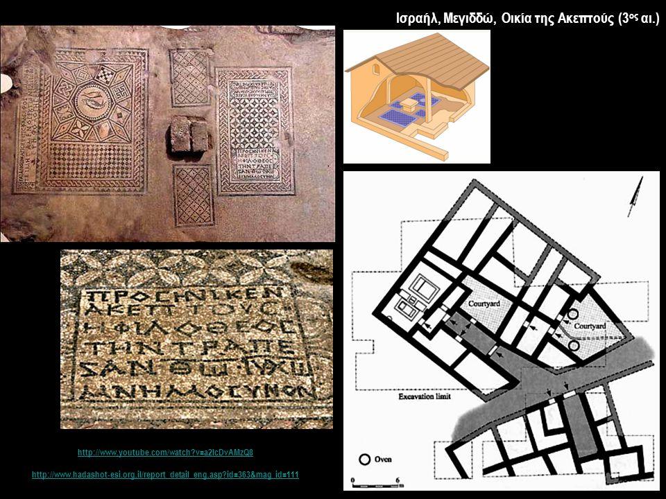 http://www.youtube.com/watch?v=a2lcDvAMzQ8 http://www.hadashot-esi.org.il/report_detail_eng.asp?id=363&mag_id=111 Ισραήλ, Μεγιδδώ, Οικία της Ακεπτούς