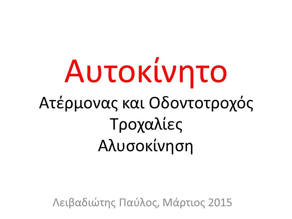 Αυτοκίνητο Ατέρμονας και Οδοντοτροχός Τροχαλίες Αλυσοκίνηση Λειβαδιώτης Παύλος, Μάρτιος 2015