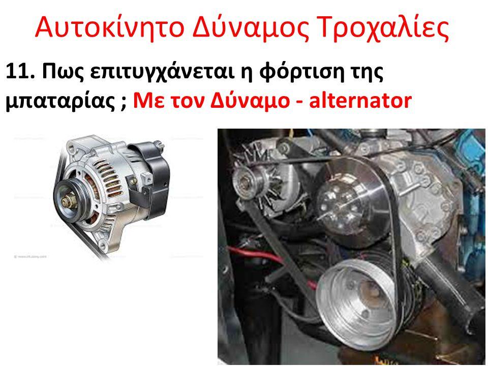 Αυτοκίνητο Δύναμος Τροχαλίες 11. Πως επιτυγχάνεται η φόρτιση της μπαταρίας ; Με τον Δύναμο - alternator