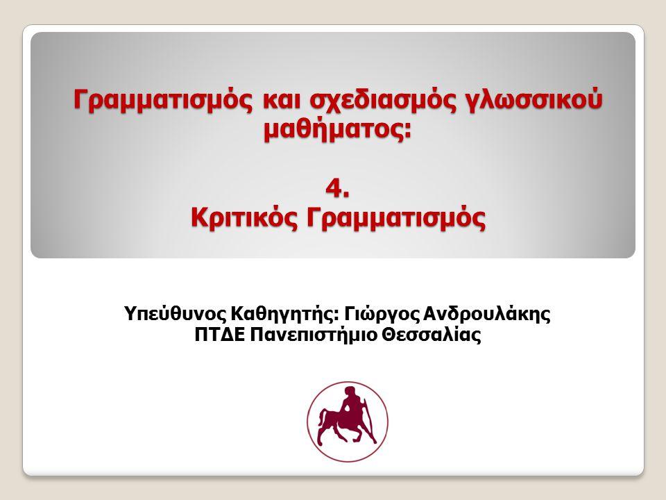 Γραμματισμός και σχεδιασμός γλωσσικού μαθήματος: 4.