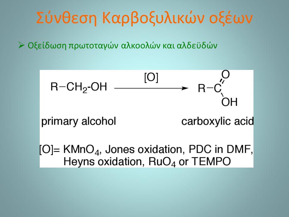 Σύνθεση Καρβοξυλικών οξέων  Οξείδωση πρωτοταγών αλκοολών και αλδεϋδών