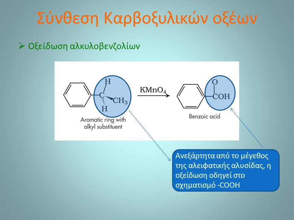 Σύνθεση Καρβοξυλικών οξέων Ανεξάρτητα από το μέγεθος της αλειφατικής αλυσίδας, η οξείδωση οδηγεί στο σχηματισμό -COOH  Οξείδωση αλκυλοβενζολίων