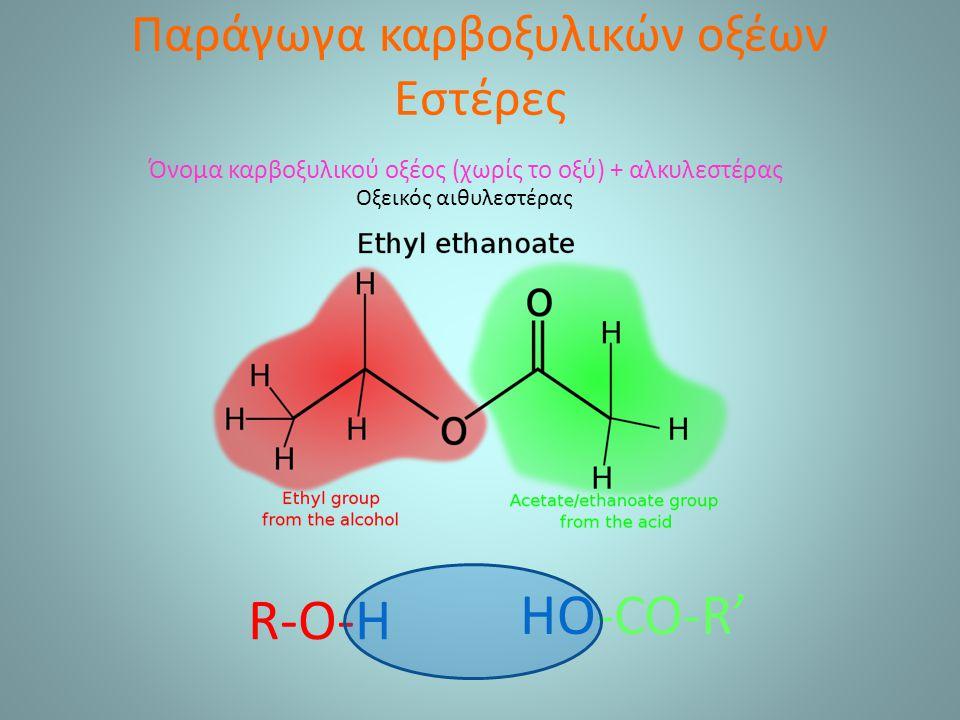 Παράγωγα καρβοξυλικών οξέων Εστέρες HO-CO-R' R-O-H Όνομα καρβοξυλικού οξέος (χωρίς το οξύ) + αλκυλεστέρας Οξεικός αιθυλεστέρας
