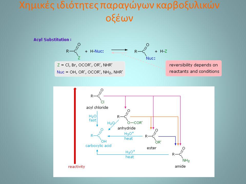 Χημικές ιδιότητες παραγώγων καρβοξυλικών οξέων