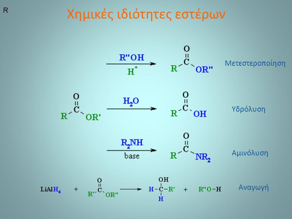 Χημικές ιδιότητες εστέρων Υδρόλυση Μετεστεροποίηση Αμινόλυση R Αναγωγή