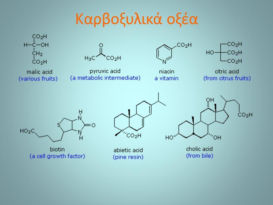 Σύνθεση Καρβοξυλικών οξέων  Υδρόλυση νιτριλίων, εστέρων ή αμιδίων R-CN + HCl + 2H 2 O R-COOH + NH 4 Cl R-CN + NaOH + H 2 O R-COONa + NH 3 Όξινη Αλκαλική Παράγεται οξύ με ένα άτομο C περισσότερο από το αλκύλιο του νιτριλίου
