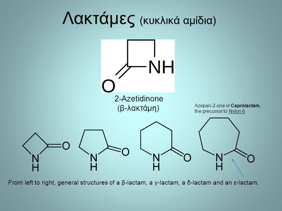 Λακτάμες (κυκλικά αμίδια) 2-Azetidinone (β-λακτάμη) From left to right, general structures of a β-lactam, a γ-lactam, a δ-lactam and an ε-lactam.