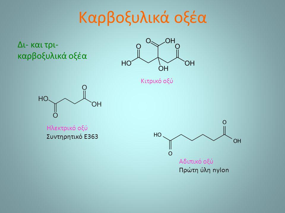 Σημεία ζέσεως και διαλυτότητα Καρβοξυλικών οξέων Διμερές Δεσμοί υδρογόνου Υψηλότερα σ.ζ και υψηλότερη διαλυτότητα στο νερό από τις αντίστοιχες αλκοόλες