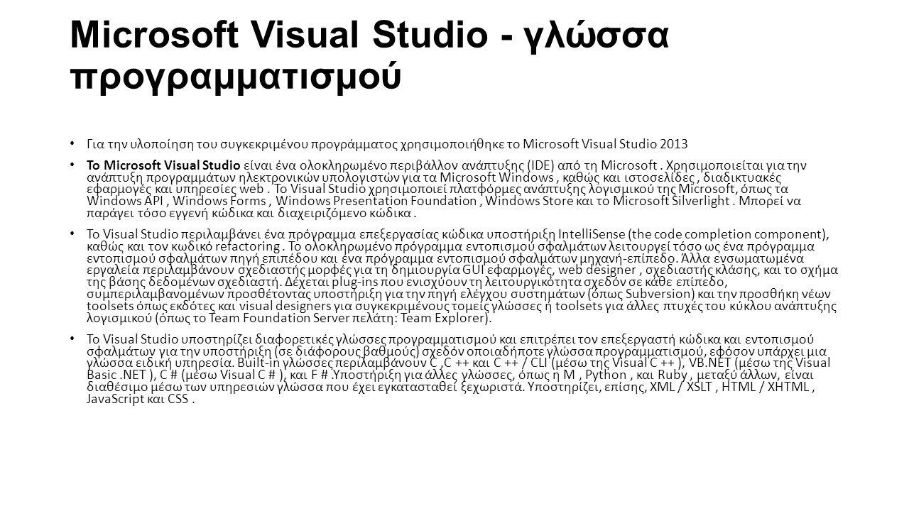 Microsoft Visual Studio - γλώσσα προγραμματισμού Για την υλοποίηση του συγκεκριμένου προγράμματος χρησιμοποιήθηκε το Microsoft Visual Studio 2013 Το M