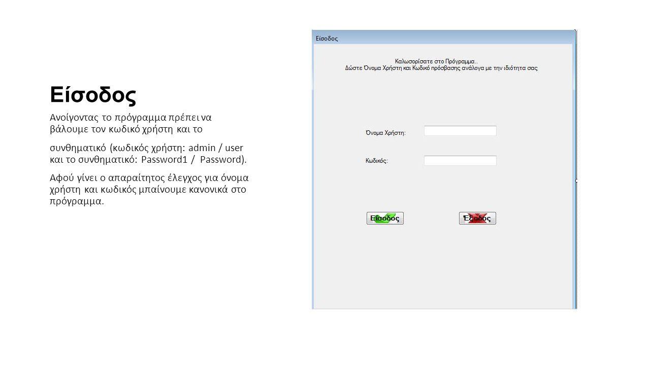 Ανοίγοντας το πρόγραμμα πρέπει να βάλουμε τον κωδικό χρήστη και το συνθηματικό (κωδικός χρήστη: admin / user και το συνθηματικό: Password1 / Password)