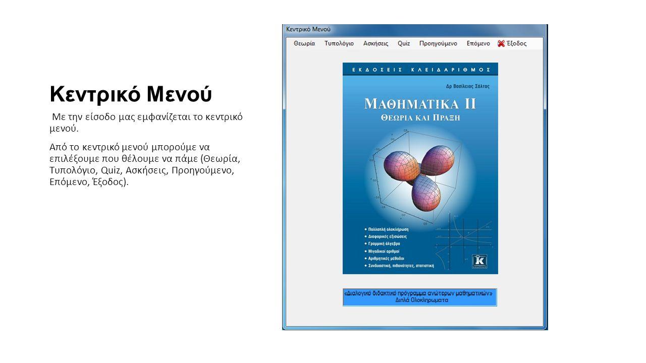 Στη Θεωρία μπορούμε να διαβάσουμε ένα από τα πέντε κεφάλαια του βιβλίου.