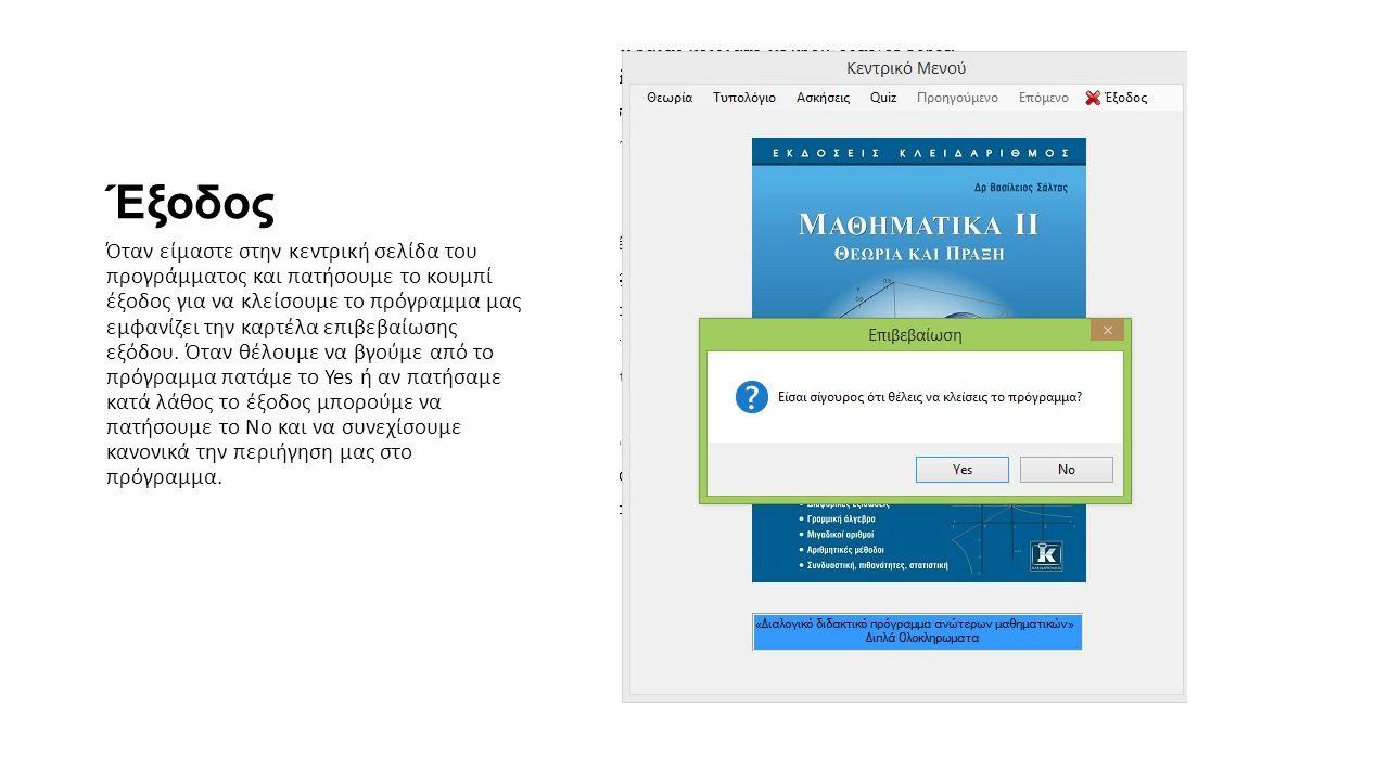 Όταν είμαστε στην κεντρική σελίδα του προγράμματος και πατήσουμε το κουμπί έξοδος για να κλείσουμε το πρόγραμμα μας εμφανίζει την καρτέλα επιβεβαίωσης