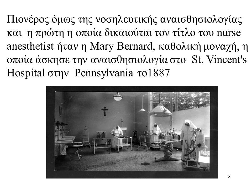 9 η πιο διάσημη αναισθητίστρια η οποία δημοσίευσε και τη δουλειά της στα επιστημονικά περιοδικά της εποχής, είναι η Alice Magaw η οποία εργάσθηκε στο νοσοκομείο St.