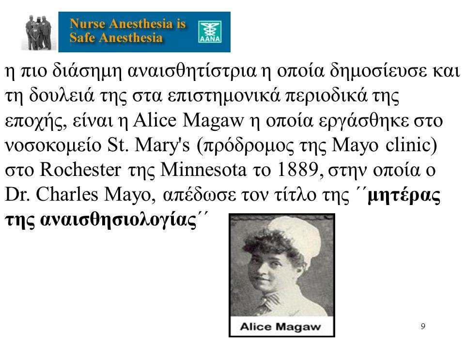 10 Το 1909, λειτούργησαν για πρώτη φορά τα επίσημα προγράμματα ειδικότητας νοσηλευτικής αναισθησιολογίας, ενώ το 1914 ιδρύθηκε η γνωστή American Association of Nurse Anesthetists (AANA)