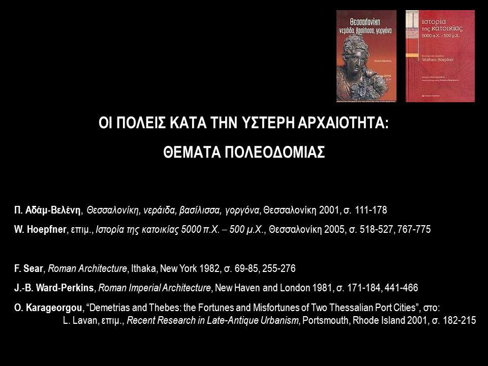 ΟΙ ΠΟΛΕΙΣ ΚΑΤΑ ΤΗΝ ΥΣΤΕΡΗ ΑΡΧΑΙΟΤΗΤΑ: ΘΕΜΑΤΑ ΠΟΛΕΟΔΟΜΙΑΣ Π. Αδάμ-Βελένη, Θεσσαλονίκη, νεράιδα, βασίλισσα, γοργόνα, Θεσσαλονίκη 2001, σ. 111-178 W. Hoe