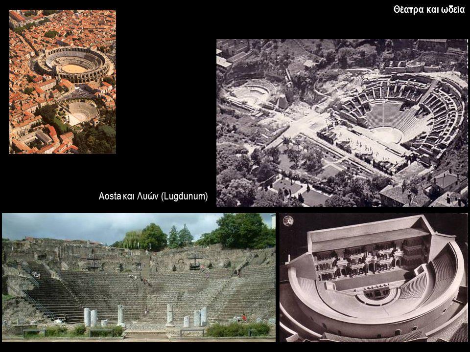 Θέατρα και ωδεία Aosta και Λυών (Lugdunum)