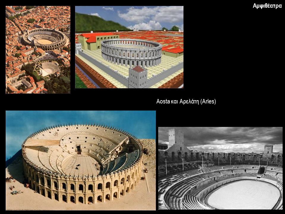 Αμφιθέατρα Aosta και Αρελάτη (Arles)
