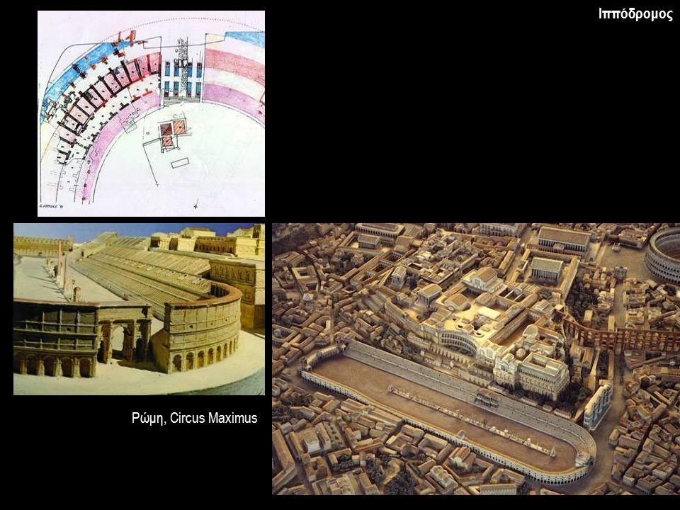 Ιππόδρομος Ρώμη, Circus Maximus