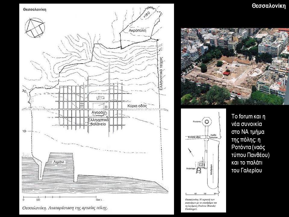 Θεσσαλονίκη Το forum και η νέα συνοικία στο ΝΑ τμήμα της πόλης: η Ροτόντα (ναός τύπου Πανθέου) και το παλάτι του Γαλερίου
