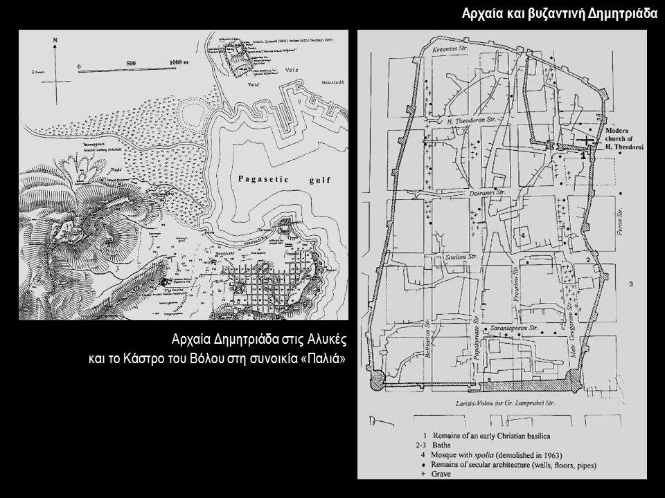 Αρχαία και βυζαντινή Δημητριάδα Αρχαία Δημητριάδα στις Αλυκές και το Κάστρο του Βόλου στη συνοικία «Παλιά»