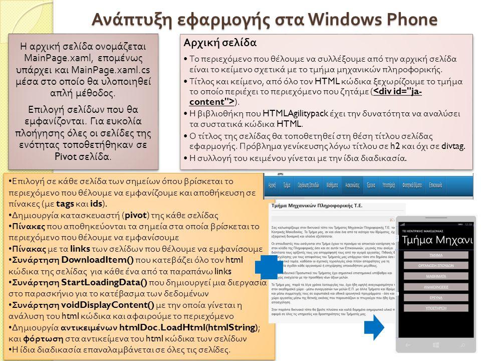 Ανάπτυξη εφαρμογής στα Windows Phone Η αρχική σελίδα ονομάζεται MainPage.xaml, ε π ομένως υ π άρχει και MainPage.xaml.cs μέσα στο ο π οίο θα υλο π οιη