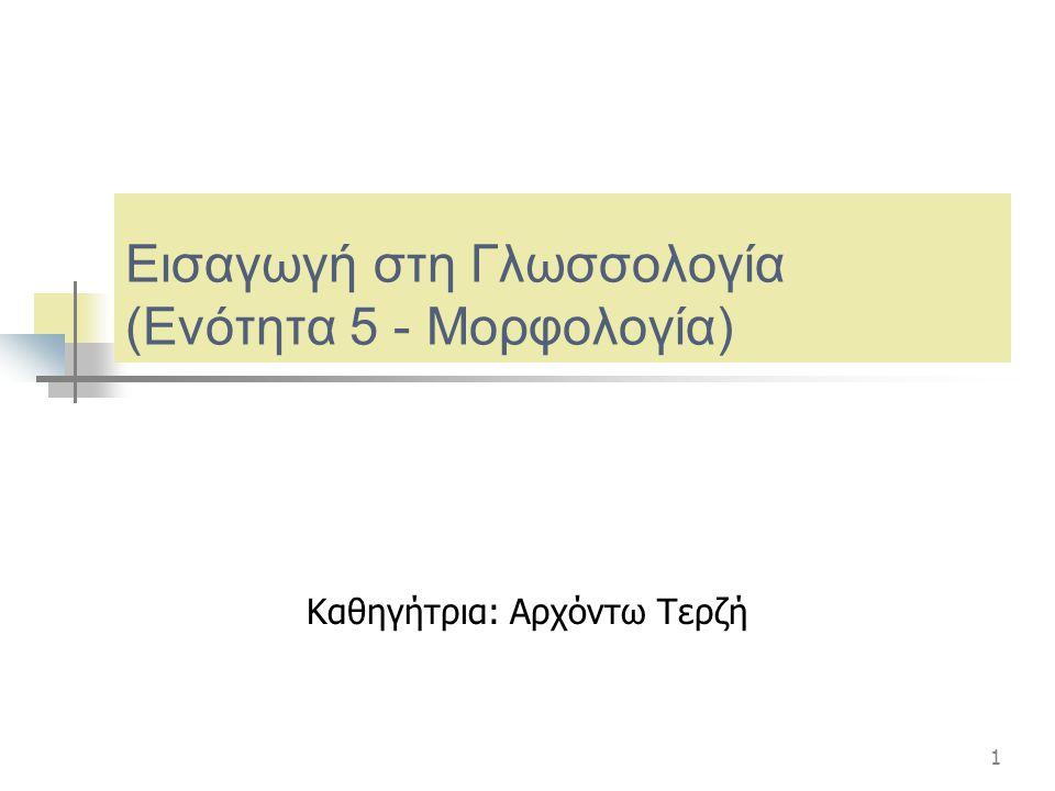 1 Εισαγωγή στη Γλωσσολογία (Ενότητα 5 - Μορφολογία) Καθηγήτρια: Αρχόντω Τερζή