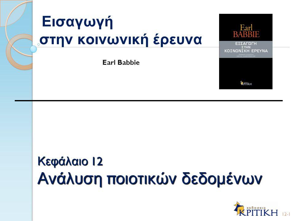 Κεφάλαιο 12 Ανάλυση π οιοτικών δεδομένων 12-1 Εισαγωγή στην κοινωνική έρευνα Earl Babbie