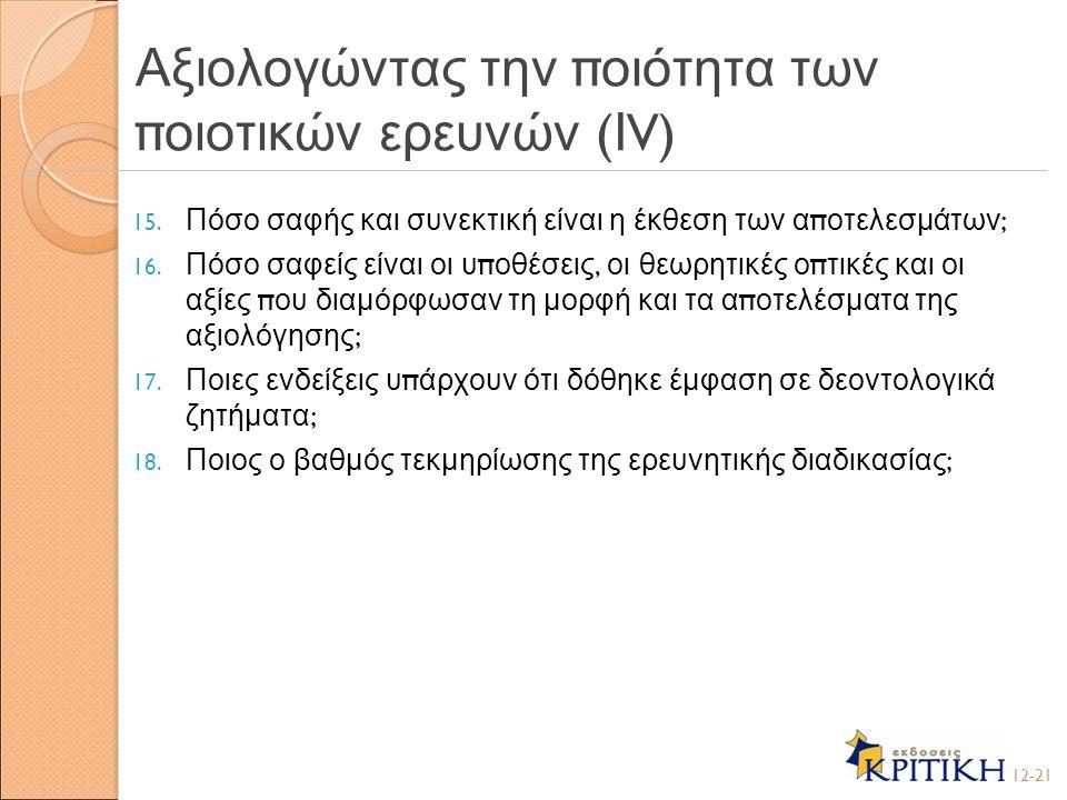 15. Πόσο σαφής και συνεκτική είναι η έκθεση των α π οτελεσμάτων ; 16. Πόσο σαφείς είναι οι υ π οθέσεις, οι θεωρητικές ο π τικές και οι αξίες π ου διαμ