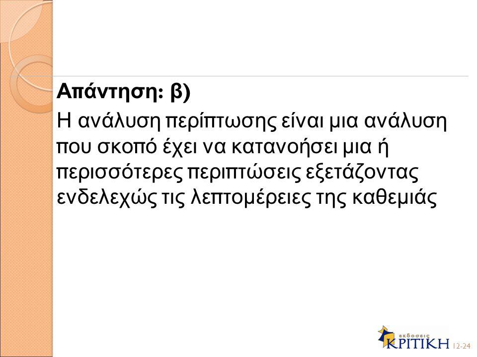 Α π άντηση : β ) Η ανάλυση π ερί π τωσης είναι μια ανάλυση π ου σκο π ό έχει να κατανοήσει μια ή π ερισσότερες π ερι π τώσεις εξετάζοντας ενδελεχώς τι