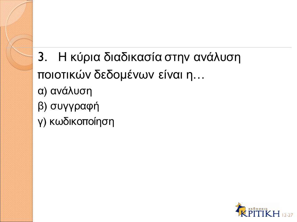 3. Η κύρια διαδικασία στην ανάλυση π οιοτικών δεδομένων είναι η … α ) ανάλυση β ) συγγραφή γ ) κωδικο π οίηση 12-27