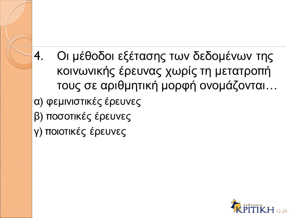 4. Οι μέθοδοι εξέτασης των δεδομένων της κοινωνικής έρευνας χωρίς τη μετατρο π ή τους σε αριθμητική μορφή ονομάζονται … α ) φεμινιστικές έρευνες β ) π