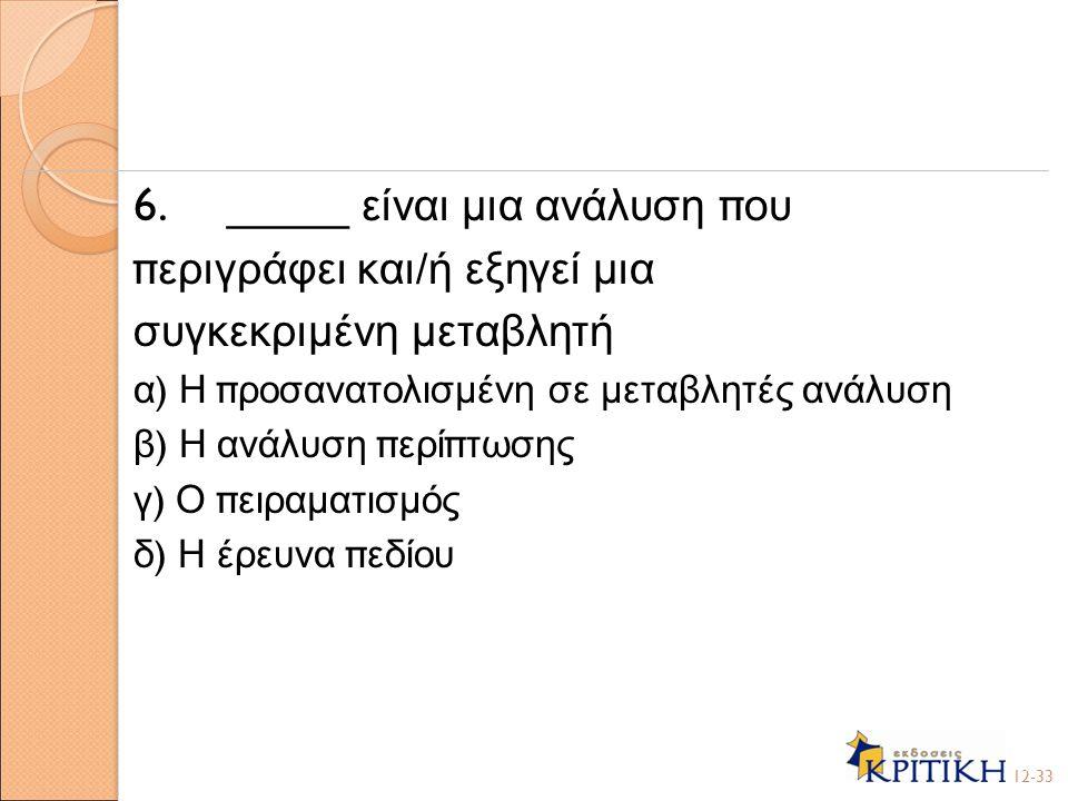 6. _____ είναι μια ανάλυση π ου π εριγράφει και / ή εξηγεί μια συγκεκριμένη μεταβλητή α ) Η π ροσανατολισμένη σε μεταβλητές ανάλυση β ) Η ανάλυση π ερ