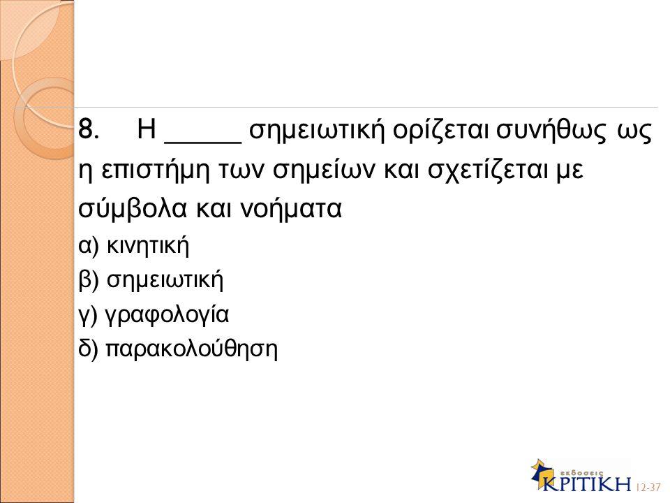 8. Η _____ σημειωτική ορίζεται συνήθως ως η ε π ιστήμη των σημείων και σχετίζεται με σύμβολα και νοήματα α ) κινητική β ) σημειωτική γ ) γραφολογία δ