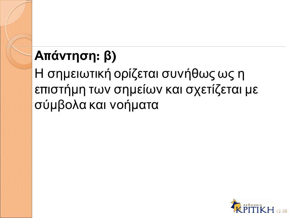 Α π άντηση : β ) Η σημειωτική ορίζεται συνήθως ως η ε π ιστήμη των σημείων και σχετίζεται με σύμβολα και νοήματα 12-38