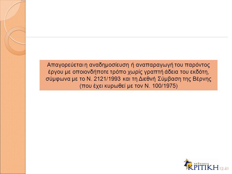12-41 Απαγορεύεται η αναδημοσίευση ή αναπαραγωγή του παρόντος έργου με οποιονδήποτε τρόπο χωρίς γραπτή άδεια του εκδότη, σύμφωνα με το Ν. 2121/1993 κα