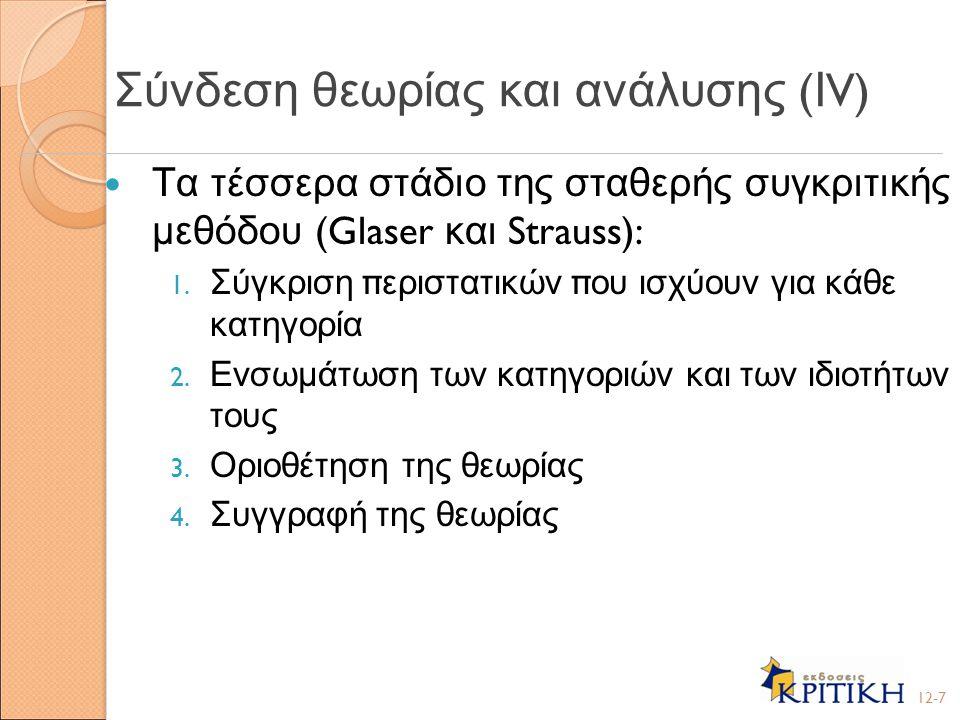 Τα τέσσερα στάδιο της σταθερής συγκριτικής μεθόδου (Glaser και Strauss): 1. Σύγκριση π εριστατικών π ου ισχύουν για κάθε κατηγορία 2. Ενσωμάτωση των κ