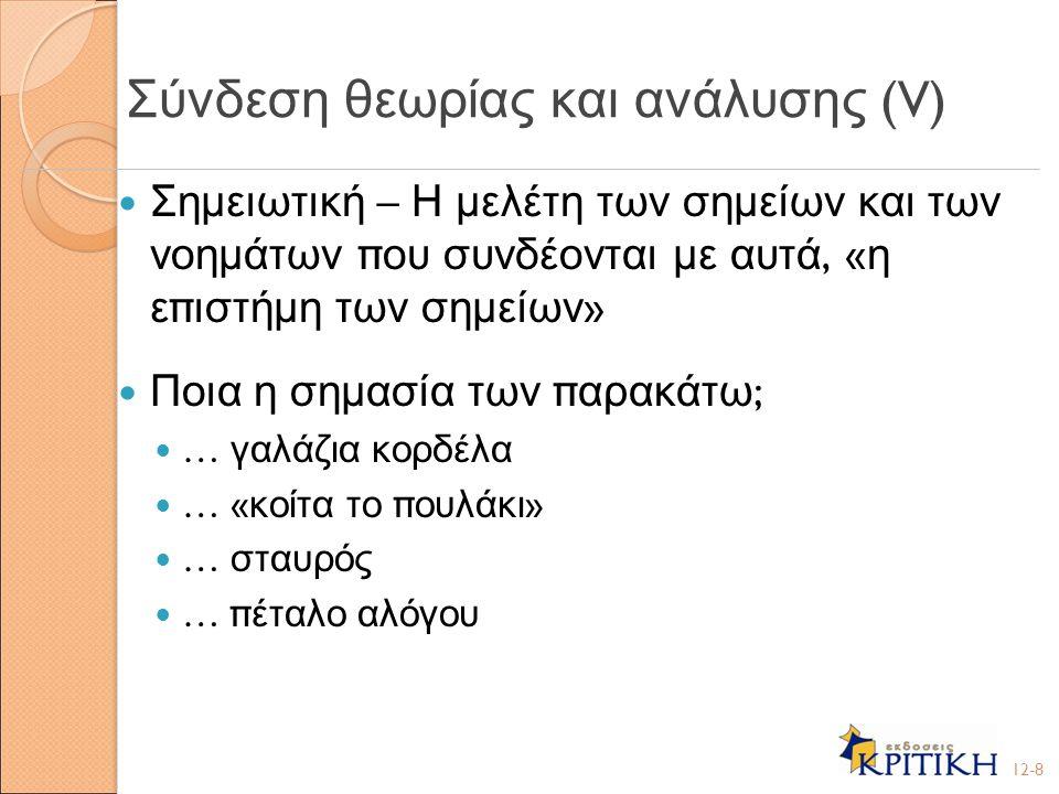 Σημειωτική – Η μελέτη των σημείων και των νοημάτων π ου συνδέονται με αυτά, « η ε π ιστήμη των σημείων » Ποια η σημασία των π αρακάτω ; … γαλάζια κορδ