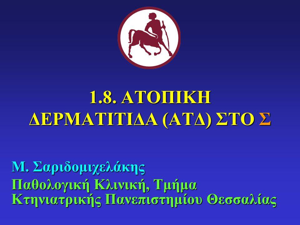 Μ. Σαριδομιχελάκης Παθολογική Κλινική, Τμήμα Κτηνιατρικής Πανεπιστημίου Θεσσαλίας 1.8. ΑΤΟΠΙΚΗ ΔΕΡΜΑΤΙΤΙΔΑ (ΑΤΔ) ΣΤΟ Σ