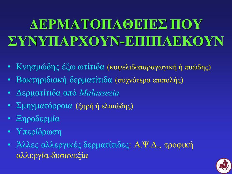 ΔΕΡΜΑΤΟΠΑΘΕΙΕΣ ΠΟΥ ΣΥΝΥΠΑΡΧΟΥΝ-ΕΠΙΠΛΕΚΟΥΝ Κνησμώδης έξω ωτίτιδα (κυψελιδοπαραγωγική ή πυώδης) Βακτηριδιακή δερματίτιδα (συχνότερα επιπολής) Δερματίτιδ