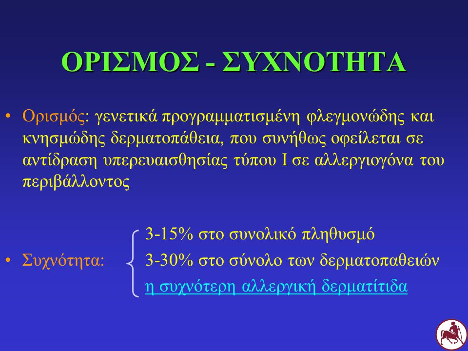 ΑΝΟΣΟΘΕΡΑΠΕΙΑ (ΙΙ) Αποτελεσματικότητα: επιτυχής = κνησμού > 50% 40-100% (συνήθως 60-70%) Τρόπος δράσης ??.