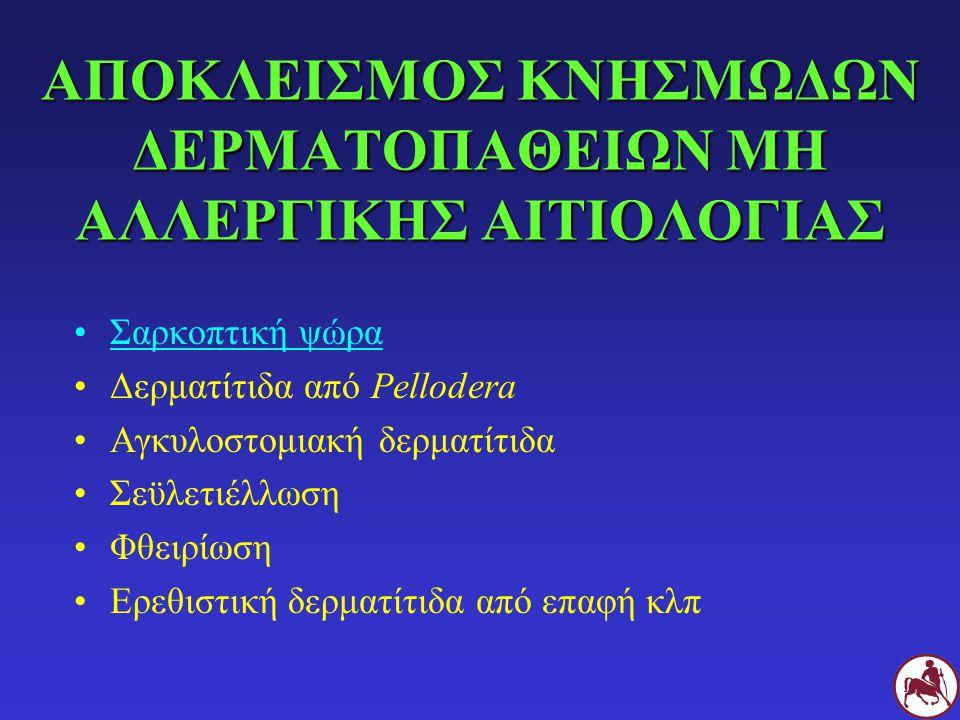 ΑΠΟΚΛΕΙΣΜΟΣ ΚΝΗΣΜΩΔΩΝ ΔΕΡΜΑΤΟΠΑΘΕΙΩΝ ΜΗ ΑΛΛΕΡΓΙΚΗΣ ΑΙΤΙΟΛΟΓΙΑΣ Σαρκοπτική ψώρα Δερματίτιδα από Pellodera Αγκυλοστομιακή δερματίτιδα Σεϋλετιέλλωση Φθει