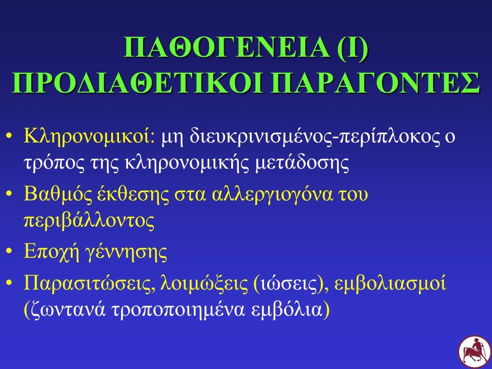 ΤΟΠΙΚΗ ΘΕΡΑΠΕΙΑ Ψυχρά λουτρά Εντοπισμένες αλλοιώσεις: αλοιφές, κρέμες, λοσιόν γλυκοκορτικοειδή, αντιμικροβιακά κλπ Μη εντοπισμένες αλλοιώσεις: σαμπουάν ή διαλύματα υποαλλεργικά (εκχύλισμα βρώμης), αντιϊσταμινικά, γλυκοκορτικοειδή, Λ.Ο., τοπικά αναισθητικά, αντιμικροβιακά, αντιμυκητιακά κλπ Μειονεκτήματα: χρονοβόρα, κοπιαστική