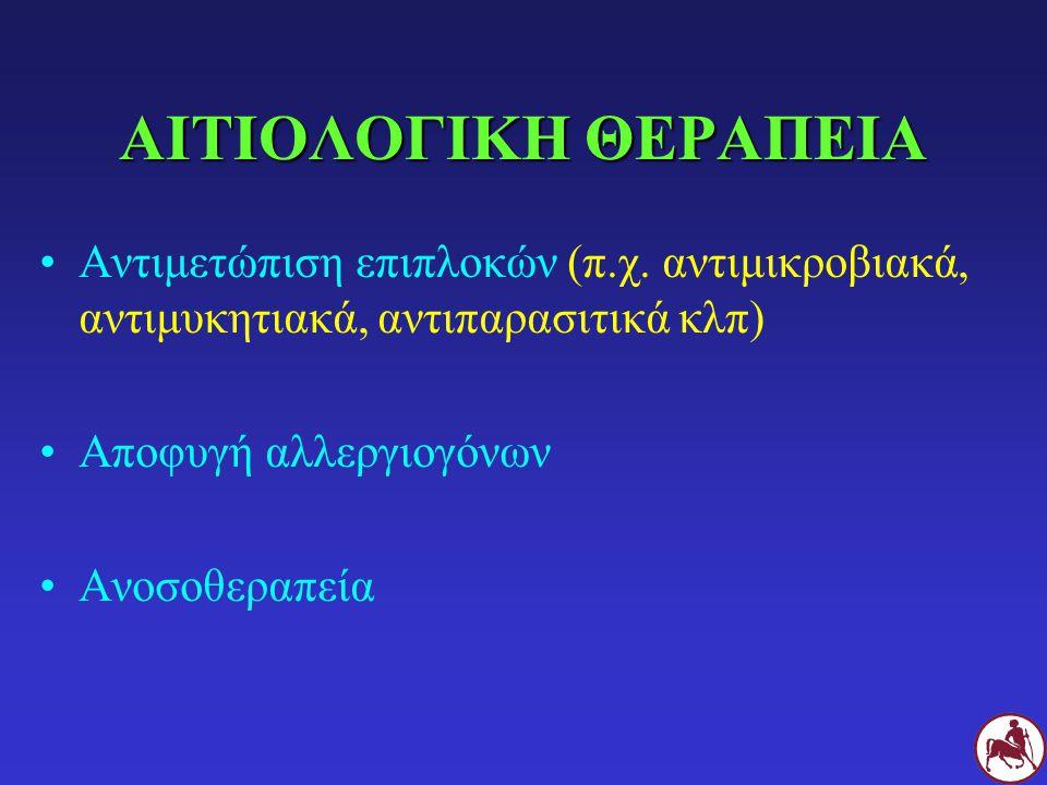 ΑΙΤΙΟΛΟΓΙΚΗ ΘΕΡΑΠΕΙΑ Αντιμετώπιση επιπλοκών (π.χ. αντιμικροβιακά, αντιμυκητιακά, αντιπαρασιτικά κλπ) Αποφυγή αλλεργιογόνων Ανοσοθεραπεία